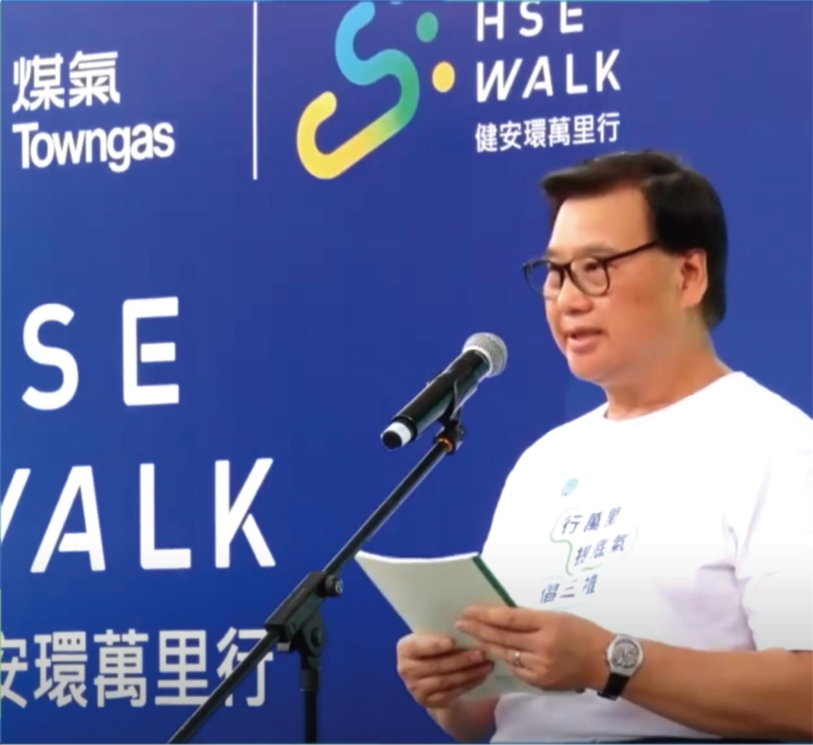 Towngas HSE Walk